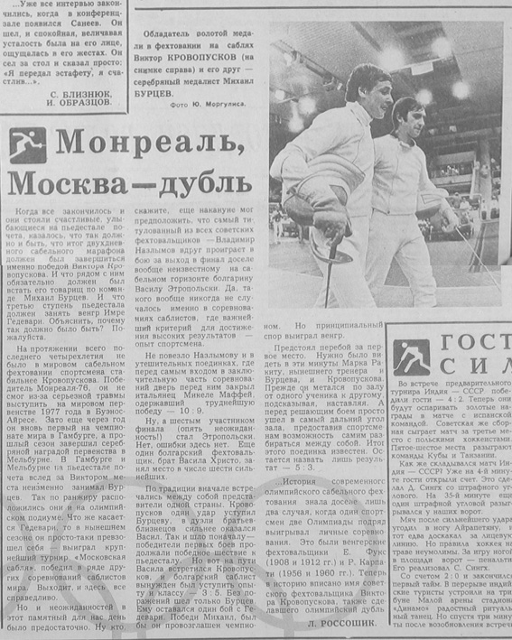 Газета «Советский спорт» с заметкой о победе Кровопускова