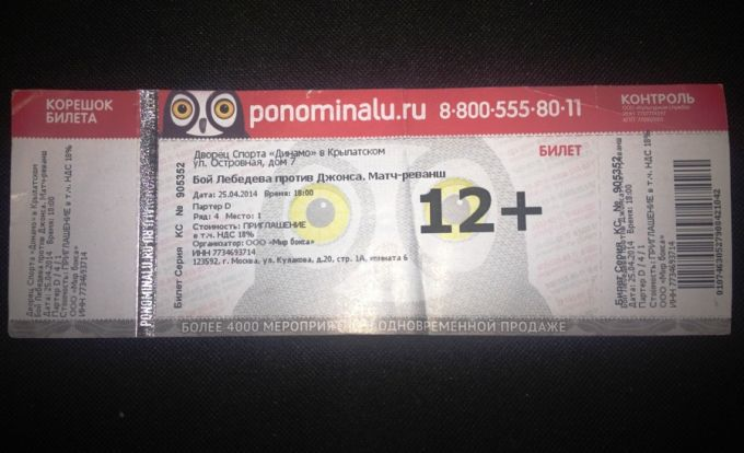 Билет на матч-реванш Денис Лебедев — Гильермо Джонс