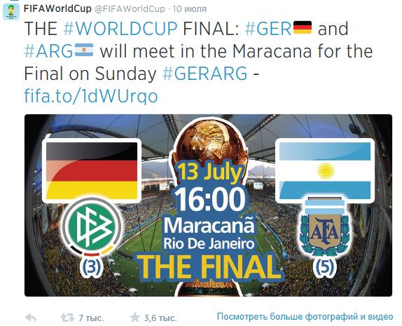 Источник — @FIFAWorldCup