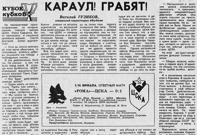 «Рома» — ЦСКА. 1991 год. Отчёт о матче в еженедельнике «Футбол»