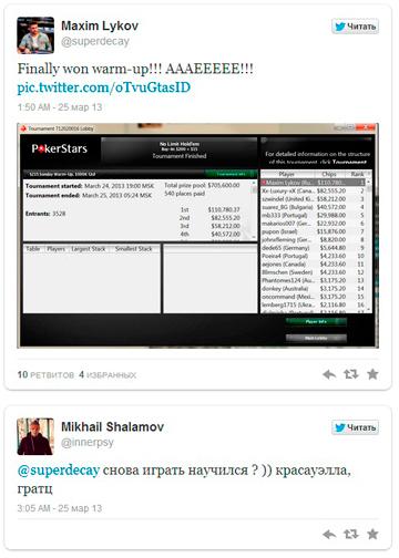 Твиттер Максима Лыкова