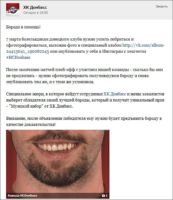 """Конкурс для болельщиков от ХК """"Донбасс"""""""
