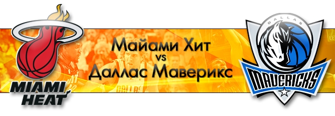 "НБА. Плей-офф. Финал. ""Майами Хит"" (Восток, 2) vs ""Даллас Маверикс"" (Восток, 3)"