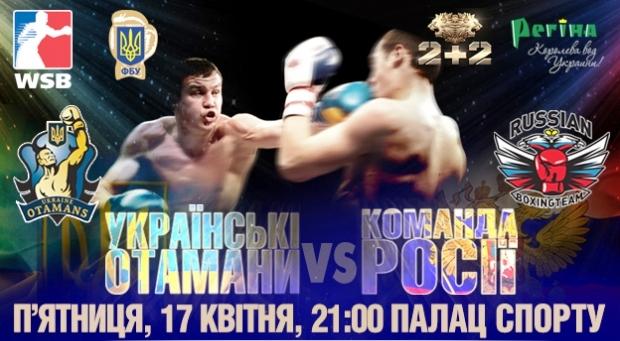 Постер к турниру WSB: Украина — Россия