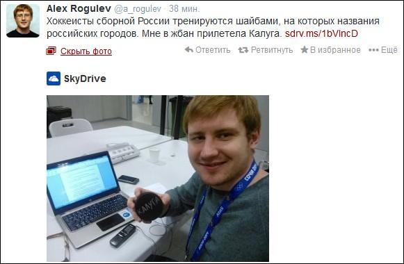 Источник — twitter.com/a_rogulev