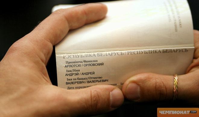 Паспорт Андрея Орловского, в котором его фамилия пишется через «о»