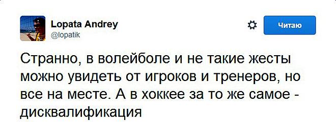 Твит Андрея Лопаты