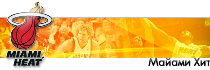 "НБА. Плей-офф. Финал. Матч № 1. ""Майами Хит"" – ""Даллас Маверикс"" – 92:84 (16:17, 27:27, 22:17, 27:23)"