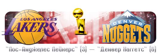 НБА. Плей-офф. Первый раунд