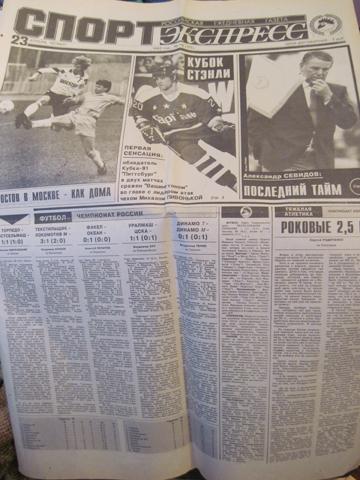 """Вот так выглядел """"Спорт-Экспресс"""" в 1992 году. Отчёты """"в номер"""" о каждом матче казались тогда чем-то непостижимым"""