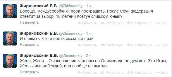 Источник — @Zhirinovskiy
