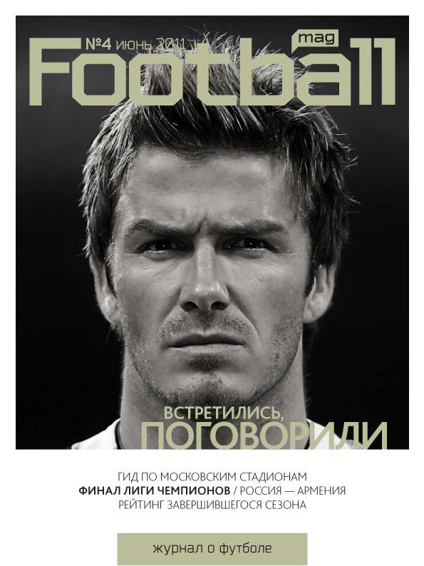 """Обложка июньского номера журнала """"Football Magazine"""""""
