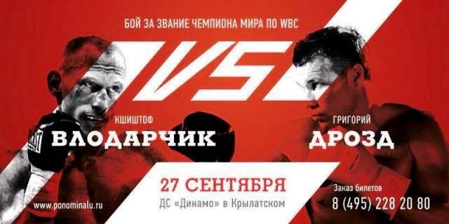 Постер к вечеру бокса в Москве