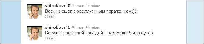 Запись в твиттере Романа Широкова