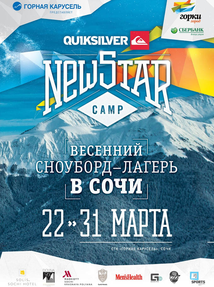 Quiksilver New Star Camp обещает быть максимально насыщенным