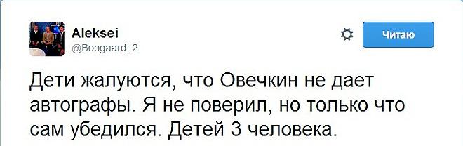 Твит Алексея Шевченко