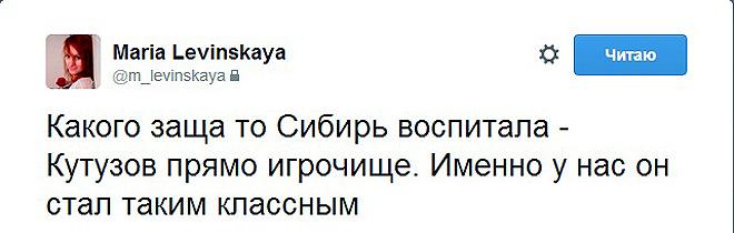 Твит Марии Левинской