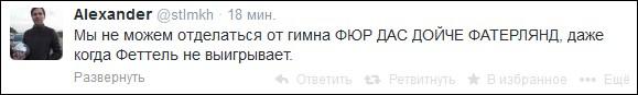 Твиттер Александра Стельмаха