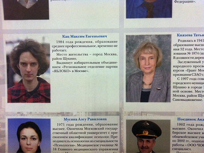 Кандидат в депутаты Макс Кац