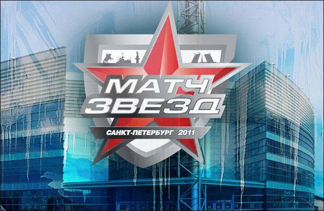 5 февраля. Санкт-Петербург. Матч Всех Звезд КХЛ.