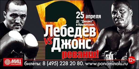 Постер к бою Лебедев — Джонс