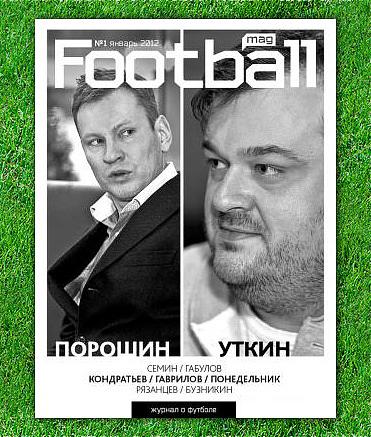 Обложка январского номера журнала Football Magazine