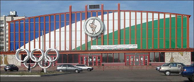 Уфимский Дворец спорта