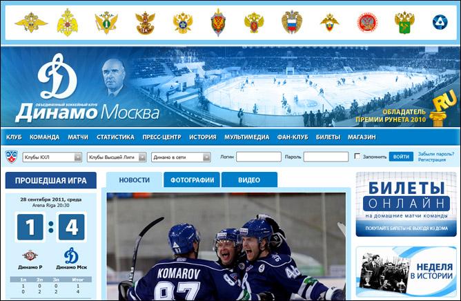 """Официальный сайт """"Динамо"""" — объективно один из лучших в КХЛ. Во всех отношениях!"""