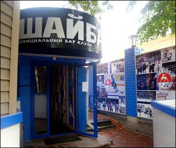 """Официальный бар ХК """"Торпедо"""", где будут проходить официальные клубные мероприятия"""