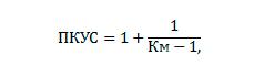 в которой Км – показатель минимального коэффициента