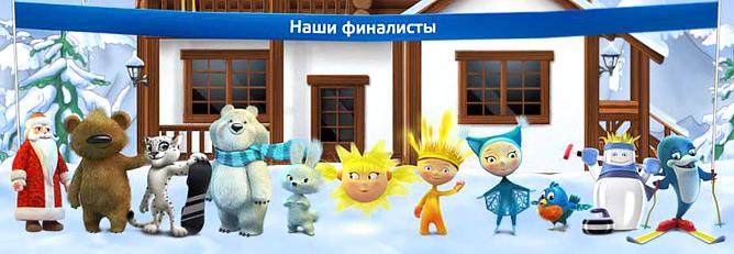 """Кандидаты в талисманы """"Сочи 2014""""."""