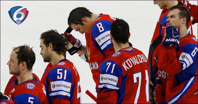 Сборная России провалилась на чемпионате мира