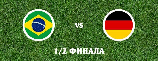 Бразилия — Германия: за кого ты сегодня?