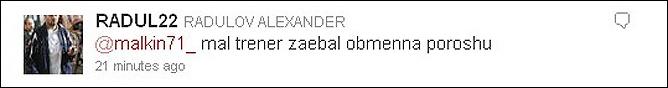 """Нет, это, конечно, можно не читать. Но ведь в следующий раз тут может появиться: """"mal a u nas vse rukovodstvo snyali""""…"""