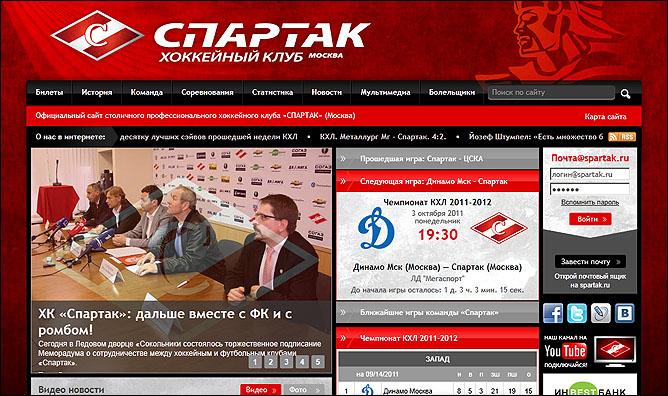 """Официальный сайт """"Спартака"""" выдержан в классической форме и классических цвета"""
