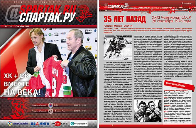 Спартаковский журнал