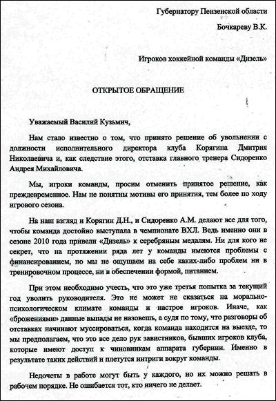 """Первая страница открытого обращения игроков """"Дизеля"""" к губернатору Пензенской области"""
