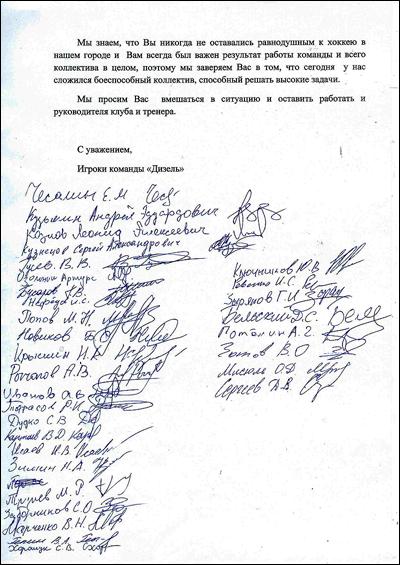 """Вторая страница открытого обращения игроков """"Дизеля"""" к губернатору Пензенской области"""