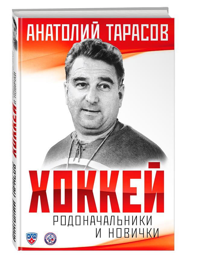 Книга тренера Анатолия Тарасова «Хоккей. Родоначальники и новички»