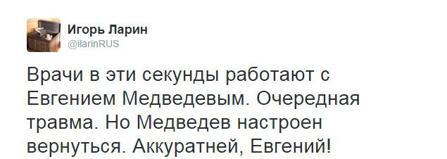 Евгению Медведеву оказывают помощь