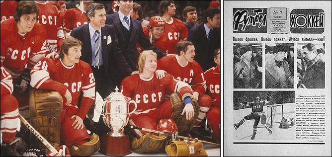 Кубок Вызова-1979