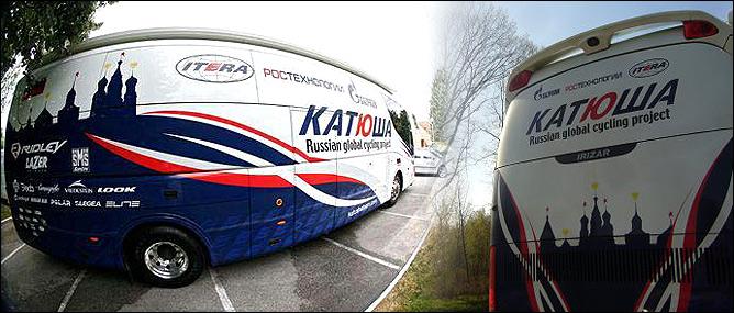 """Автобус команды """"Катюши"""""""