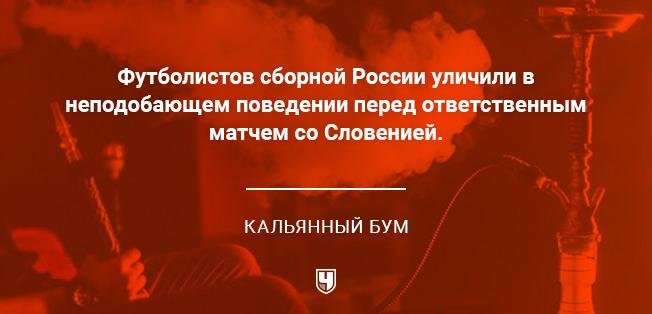 Главные скандалы в истории сборной России