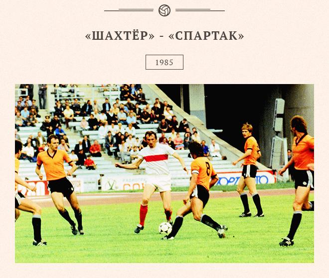 «Шахтёр» — «Спартак». 1985