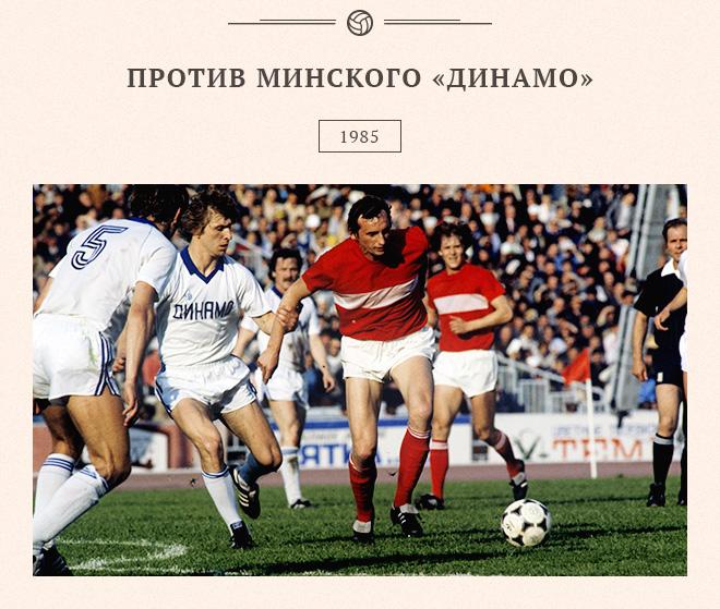Против минского «Динамо». 1985