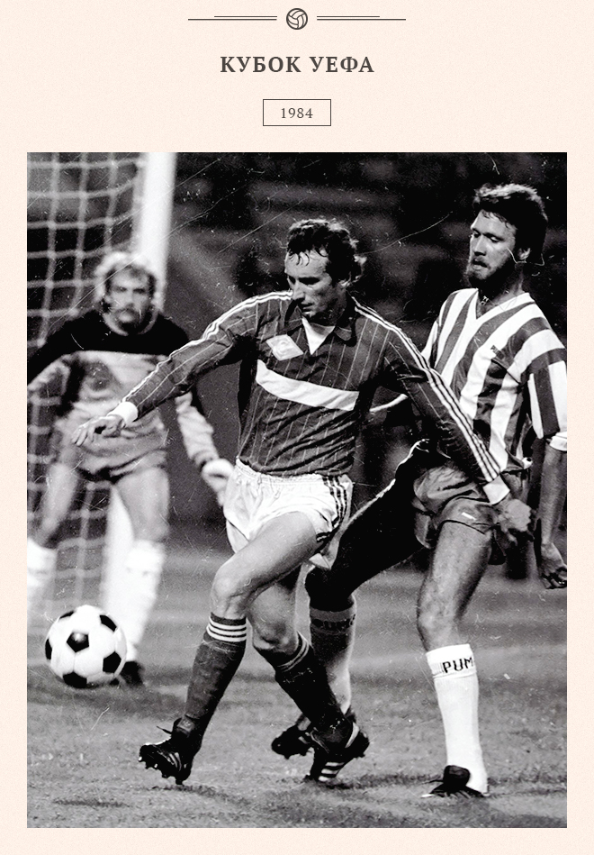 Кубок УЕФА. 1984