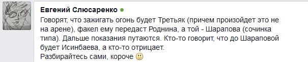 Источник — facebook.com/e.slyusarenko