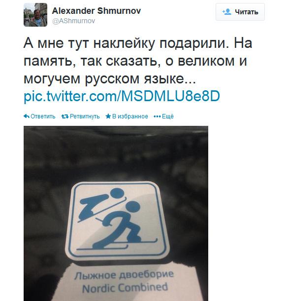 Источник — twitter.com/AShmurnov