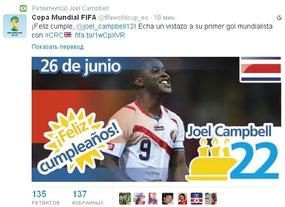 Источник — @fifaworldcup_es
