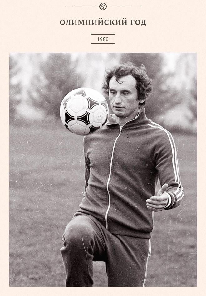 Олимпийский год. 1980